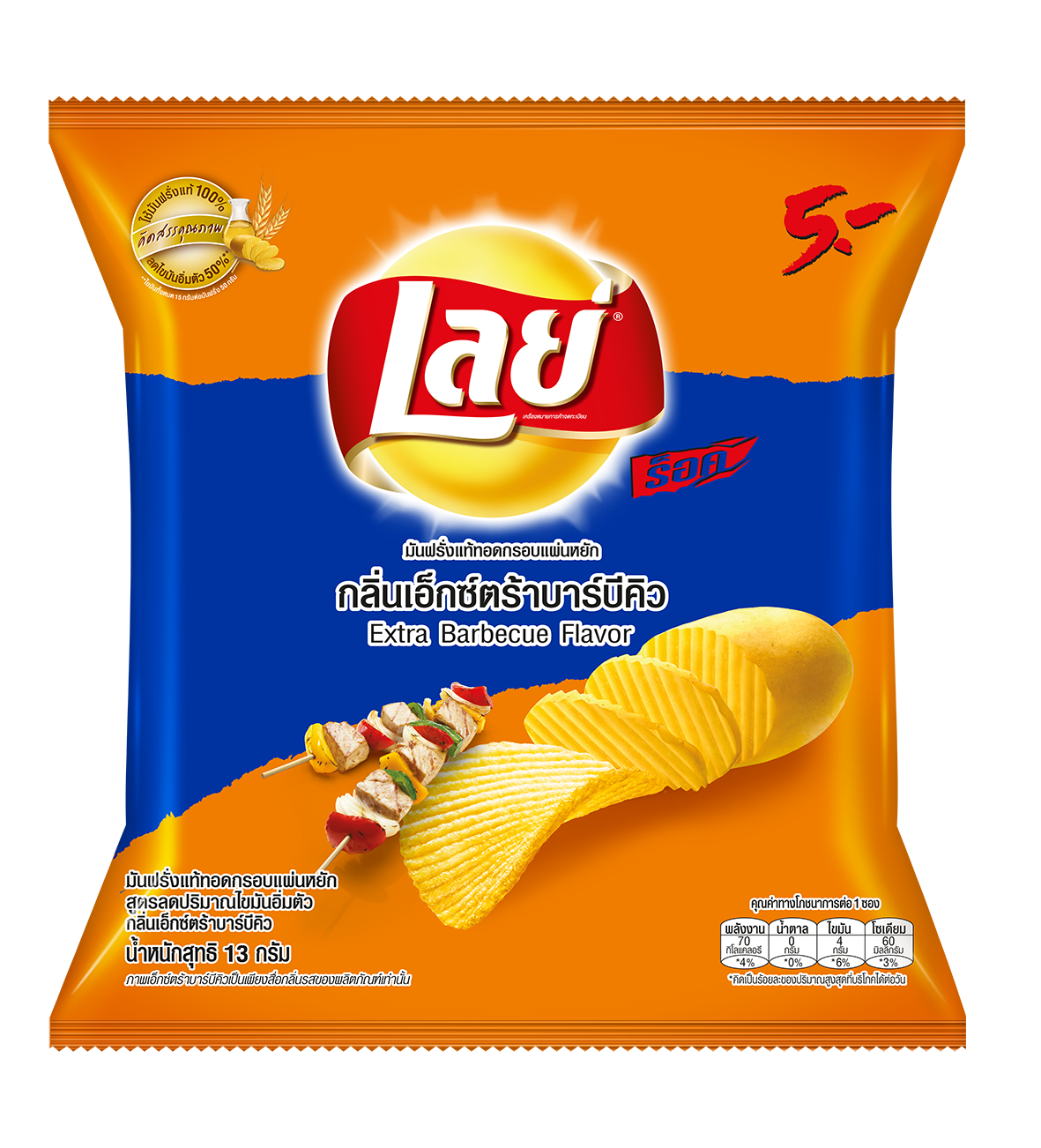Lay's 3D Pack